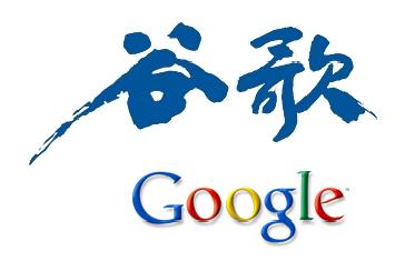 google-vs-chiny